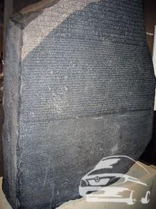 The-Rosetta-Stone